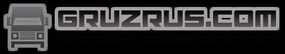 ГрузРус - сайт о грузовых автомобилях